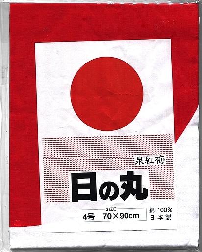 新品 自衛隊・ミリタリーグッズ/旗・タペストリー 陸上自衛隊 日本国旗 旗