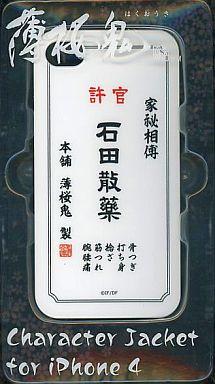 【中古】モバイル雑貨(キャラクター) 石田散薬 iPhone4専用 キャラクタージャケット