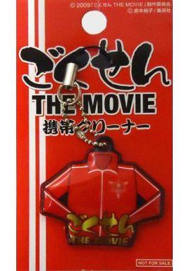 【中古】モバイル雑貨(女性) ジャージ(赤) 携帯クリーナー 「劇場版 ごくせん THE MOVIE」