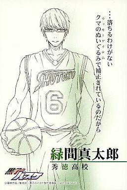 【中古】紙製品その他(キャラクター) 緑間真太郎 線画イラストシート 「黒子のバスケ」 アニメイト 黒子はボクです フェア