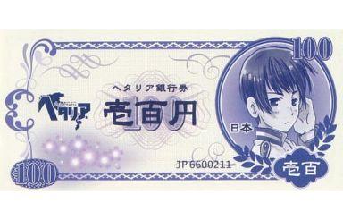 【中古】紙製品(キャラクター) 日本 ヘタリア紙幣 「ヘタリアワールドツアー2008-通貨統合-」 フェア景品