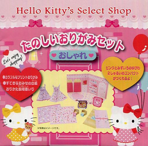 【中古】紙製品(キャラクター) ハローキティ(おしゃれ) たのしい折り紙セット 「サンリオキャラクターズ」