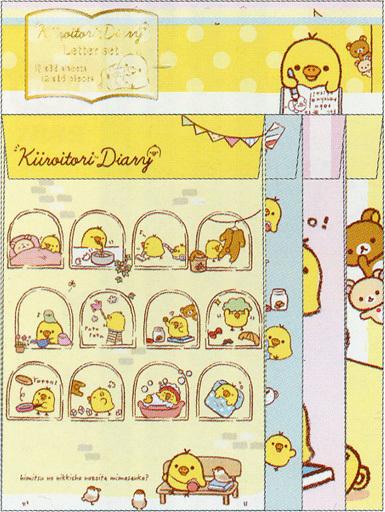 【新品】紙製品(キャラクター) キイロイトリダイアリーテーマ レターセット(4種丁合) 「リラックマ」