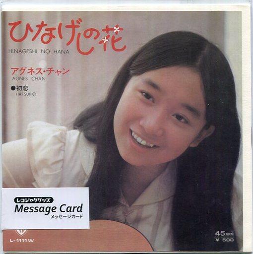 東京ミモレ 新品 紙製品(女性) アグネス・チャン(ひなげしの花) レコジャケ メッセージカード