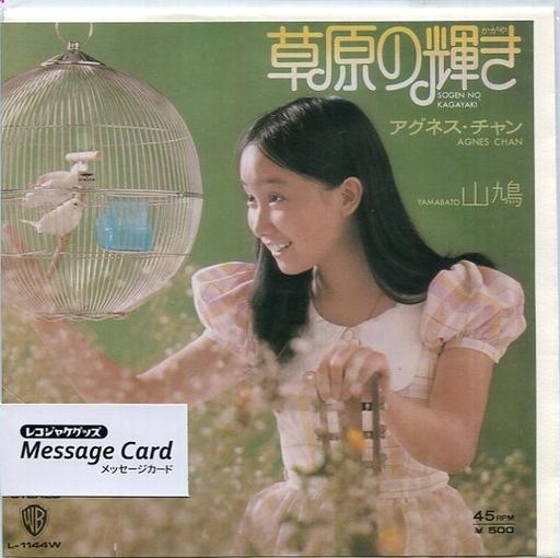 東京ミモレ 新品 紙製品(女性) アグネス・チャン(草原の輝き) レコジャケ メッセージカード