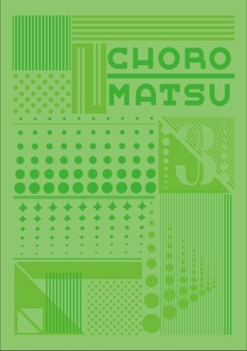 ムービック 新品 紙製品 チョロ松 レターセット 「おそ松さん」