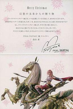 FINAL FANTASY XIII 特製メッセージ付きクリスマスカード「FINAL FANTASY XIII LIGHTNING EDITION」e-STORE限定予約特典