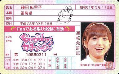【中古】キャラカード(女性) 篠田麻里子 AKB48 アイドル免許証 「Everydayカチューシャ」
