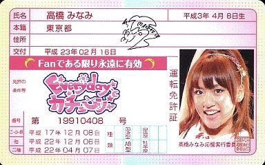 【中古】キャラカード(女性) 高橋みなみ AKB48 アイドル免許証 「Everydayカチューシャ」