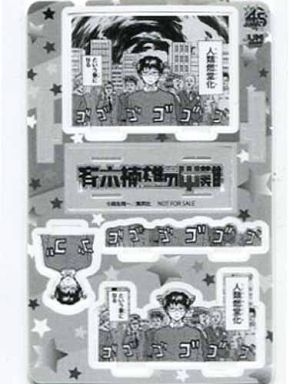 【中古】キャラカード(キャラクター) 斉木楠雄のΨ難 名場面3Dジオラマカード ジャンプショップ特典