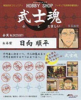 【中古】キャラカード(キャラクター) 日向順平(ホビーショップポイントカード) 「黒子のバスケ バラエティカード」