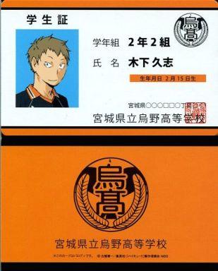 木下久志(学生証) 「ハイキュー!! バラエティカード」