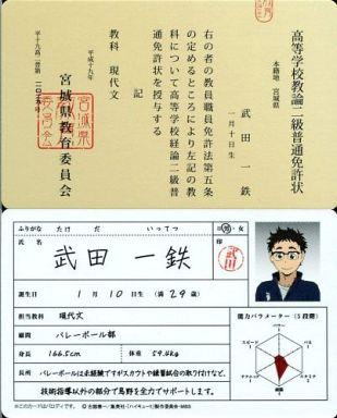 武田一鉄(高等学校経論二級普通免許状) 「ハイキュー!! バラエティカード」