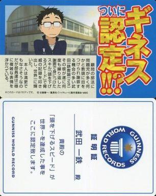 武田一鉄(ギネス認定証明証) 「ハイキュー!! バラエティカード」
