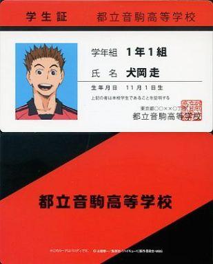 【中古】キャラカード(キャラクター) 犬岡走(学生証) 「ハイキュー!! バラエティカード2」