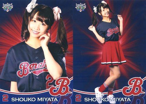 新品 キャラカード(女性) 宮田翔子(有楽町ベンチーズ) ベンチーズベースボールカード風生写真(2枚組)