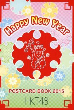 【中古】ポストカード(女性) [単品] HKT48 ポストカードブック 「HKT48 2015年 10000円福袋/5000円福袋」