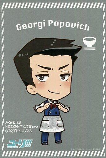 【中古】ポストカード(キャラクター) ギオルギー・ポポーヴィッチ 「ユーリ!!! on ICE×PRINCESS CAFE ARポストカード」