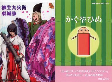 柳生九兵衛&東城歩(かぐやひめ) 「銀魂' miniポスター クリア絵巻 ジャンボカードダス」