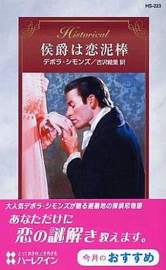 【中古】ロマンス小説 <<ロマンス小説>> 侯爵は恋泥棒 / デボラ・シモンズ