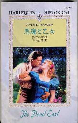 【中古】ロマンス小説 <<ロマンス小説>> 悪魔と乙女 / デボラ・シモンズ著