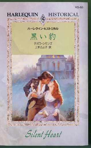 【中古】ロマンス小説 <<ロマンス小説>> 黒い豹 / デボラ・シモンズ著 上木さよ子訳