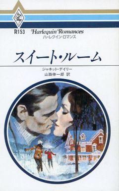 【中古】ロマンス小説 <<ロマンス小説>> スイート・ルーム / ジャネット・デイリー著 山路伸一郎訳
