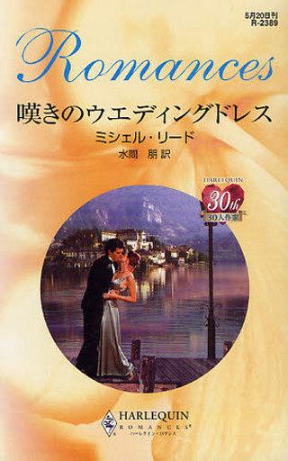 【中古】ロマンス小説 <<ロマンス小説>> 嘆きのウエディングドレス / ミシェル・リード