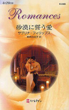 【中古】ロマンス小説 <<ロマンス小説>> 砂漠に誓う愛 / サブリナ・フィリップス
