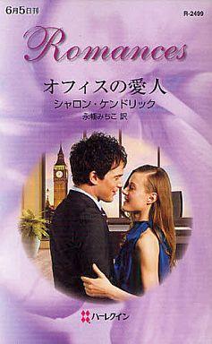 【中古】ロマンス小説 <<ロマンス小説>> オフィスの愛人 / シャロン・ケンドリック