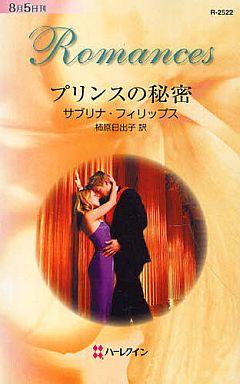 【中古】ロマンス小説 <<ロマンス小説>> プリンスの秘密 / サブリナ・フィリップス