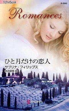 【中古】ロマンス小説 <<ロマンス小説>> ひと月だけの恋人 / サブリナ・フィリップス