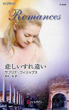 【中古】ロマンス小説 <<ロマンス小説>> 悲しいすれ違い / サブリナ・フィリップス