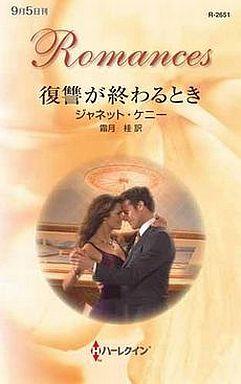 【中古】ロマンス小説 <<ロマンス小説>> 復讐が終わるとき / ジャネット・ケニー