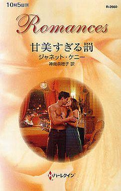 【中古】ロマンス小説 <<ロマンス小説>> 甘美すぎる罰  / ジャネット・ケニー