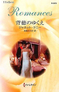 【中古】ロマンス小説 <<ロマンス小説>> 背徳のゆくえ / ジャネット・ケニー
