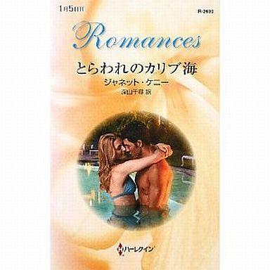 【中古】ロマンス小説 <<ロマンス小説>> とらわれのカリブ海 / ジャネット・ケニー