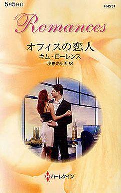 【中古】ロマンス小説 <<ロマンス小説>> オフィスの恋人 / キム・ローレンス