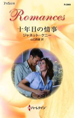 【中古】ロマンス小説 <<ロマンス小説>> 十年目の情事 / ジャネット・ケニー