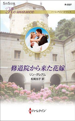 【中古】ロマンス小説 <<ロマンス小説>> 修道院から来た花嫁  / リン・グレアム/松尾当子