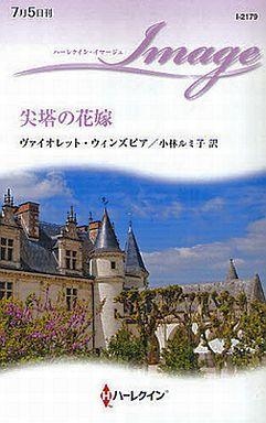 【中古】ロマンス小説 <<ロマンス小説>> 尖塔の花嫁 / ヴァイオレット・ウィンズピア