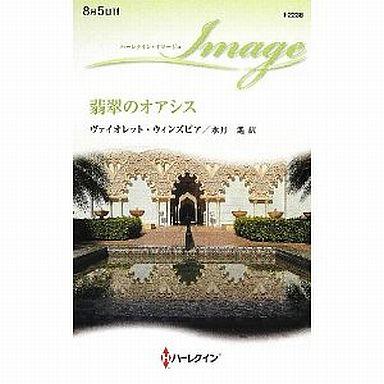 【中古】ロマンス小説 <<ロマンス小説>> 翡翠のオアシス / ヴァイオレット・ウィンズピア