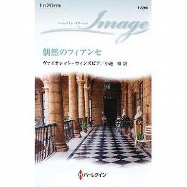 【中古】ロマンス小説 <<ロマンス小説>> 偶然のフィアンセ / ヴァイオレット・ウィンズピア