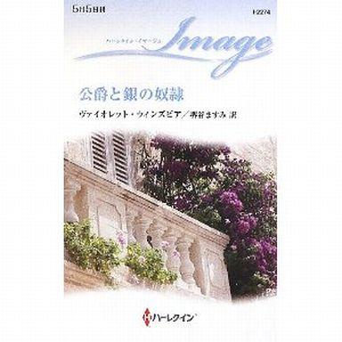 【中古】ロマンス小説 <<ロマンス小説>> 公爵と銀の奴隷 / ヴァイオレット・ウィンズピア