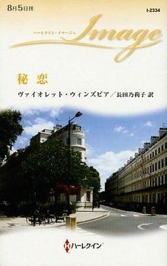 【中古】ロマンス小説 <<ロマンス小説>> 秘恋 / ヴァイオレット・ウィンズピア