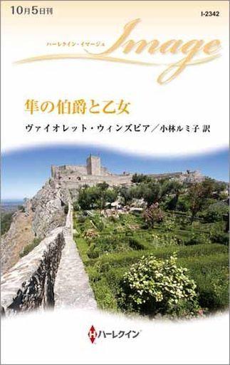 【中古】ロマンス小説 <<ロマンス小説>> 隼の伯爵と乙女 / ヴァイオレット・ウィンズピア
