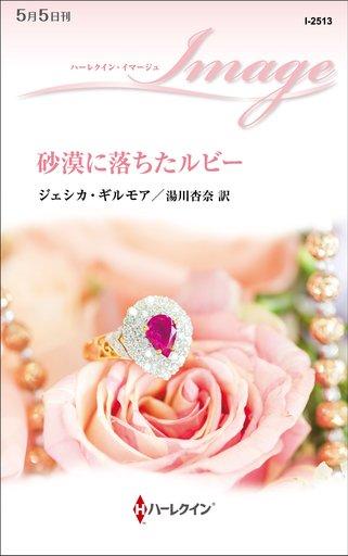 【中古】ロマンス小説 <<ロマンス小説>> 砂漠に落ちたルビー  / ジェシカ・ギルモア/湯川杏奈