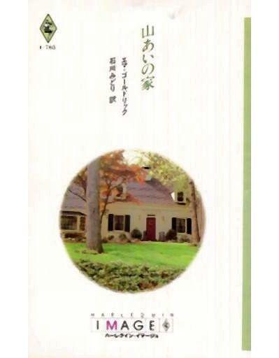 A mountain house