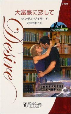 【中古】ロマンス小説 <<ロマンス小説>> 大富豪に恋して バロン家の受難VIII / シンディ・ジェラード著 山口由美子訳