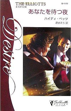 【中古】ロマンス小説 <<ロマンス小説>> あなたを待つ夜 恋人は大富豪 V / ハイディ・ベッツ
